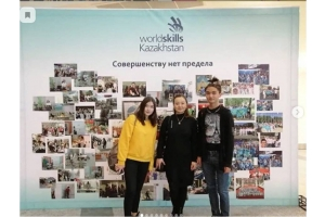 WORLD SKILLS KAZAKHSTAN 2019